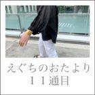 【Quorinest渋谷】SALE品、なに買う?