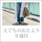 【Quorinest渋谷】みなさん、欲しいサンダルありますか?