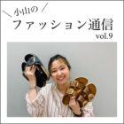 【Quorinest渋谷】ラグジュアリーなビルケンシュトック