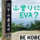 【前編】 EVAサンダルの非日常な使いかた BE KOBE