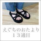 【Quorinest渋谷】黒いサンダル、探していませんか?