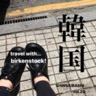 【心斎橋】旅で共にしたい1足❸