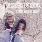 【新宿店】お散歩の相棒
